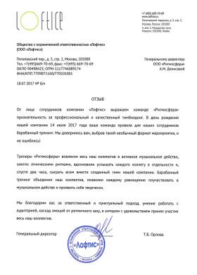 http://ritmosfera.ru/wp-content/uploads/2015/11/Otzyv_Loftis.jpg