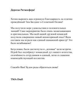 http://ritmosfera.ru/wp-content/uploads/2015/11/TMA-Draft.jpg