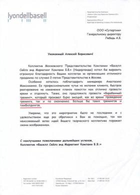 http://ritmosfera.ru/wp-content/uploads/2015/11/basell_redline_big.jpg