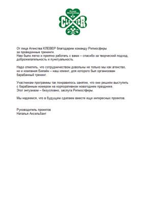 http://ritmosfera.ru/wp-content/uploads/2015/11/clover_otziv_800x1132.jpg