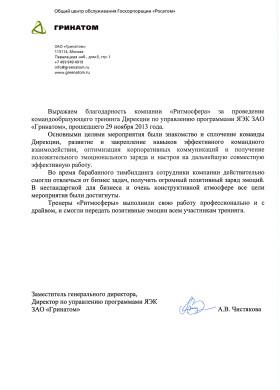 http://ritmosfera.ru/wp-content/uploads/2015/11/greenatom.jpg