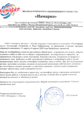 http://ritmosfera.ru/wp-content/uploads/2015/11/inmarko.jpg