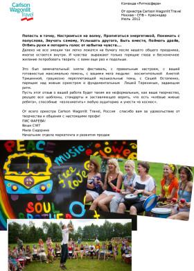 http://ritmosfera.ru/wp-content/uploads/2015/11/ritmosfera-hippie-fest-july-2012_800.jpg