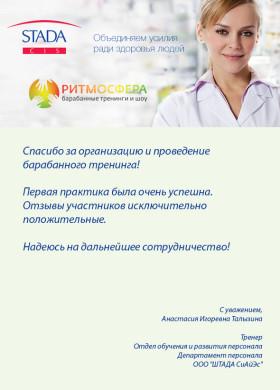 http://ritmosfera.ru/wp-content/uploads/2015/11/shtada_blagodar.jpg