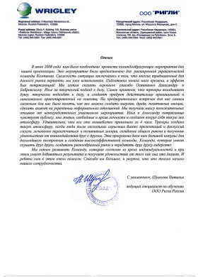 http://ritmosfera.ru/wp-content/uploads/2015/11/wrigley.jpg